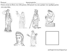 Greek Gods, Greek Mythology, Ancient Greece, Book Activities, Ancient History, Memes, Painting, Kindergarten, Printables