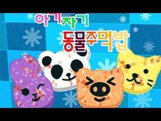 [HD] 동물모양 주먹밥 with Pororo game 宝露露,Popolo, Пороро, ポロロ,เกาหลี