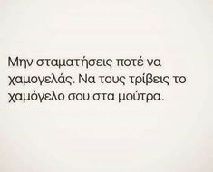 34 Trendy quotes greek agapi - New Ideas New Quotes, Faith Quotes, Quotes To Live By, Motivational Quotes, Funny Quotes, Life Quotes, Inspirational Quotes, Disney Up, Joel Osteen