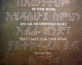 Psalm 86:11 in Amharic and English  Ethiopian Adoption Gifts