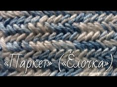 Try out some effects that can be achieved with loop stitches, and surprise your knitting friends with your ingenuity. This video knitting tutorial will help . Baby Knitting Patterns, Knitting Stitches, Stitch Patterns, Crochet Patterns, Spider Games, Knitting Videos, Knitting Tutorials, Crochet For Beginners, Halloween Town
