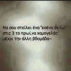 ideas for quotes crush greek New Quotes, Poetry Quotes, Happy Quotes, Book Quotes, Words Quotes, Funny Quotes, Life Quotes, Inspirational Quotes, Greek Love Quotes