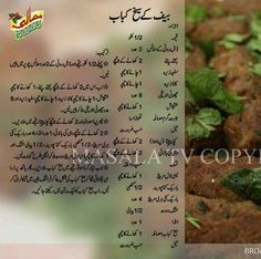 Beef Seekh Kabab Recipe Pakistani in Urdu Masala TV Beef Seekh Kabab Recipe, Seekh Kebab Recipes, Cooking Recipes In Urdu, Beef Recipes, Cooking Tips, Spicy Recipes, Delicious Recipes, Chicken Recipes, Pakistani Dishes