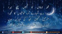 Eid Poetry Urdu 8 Images To Greet Loved Ones Eid Greetings Quotes, Eid Quotes, Urdu Image, Shayari Image, Eid Ul Adha 2018, Eid Shayari, Eid Mubarik, Eid Poetry, Urdu Poetry Ghalib