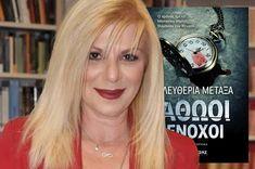 Οι Εκδόσεις Μίνωας και ο ΙΑΝΟΣπαρουσιάζουν το μυθιστόρημα της Ελευθερίας Μεταξά, «Αθώοι ένοχοι».