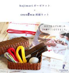 1db94d8d3ff3 ココレカ hajimari(ハジマリ)ガーゼケット(今治タオル)x刺繍キットセット □用途:出産祝い、出産記念、ハーフバースデー、1歳の誕生日、身長計  □素材: ...