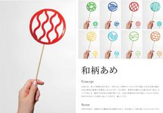 concept for japanese design lollipop from roomie(ルーミー) Japan Graphic Design, Japan Design, Graphic Design Illustration, Japanese Snacks, Japanese Sweets, Japanese Candy, Food Design, Design Art, Design Thinking Process