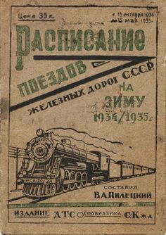 http://www.transsib.ru/Photo/Book/book-old09.jpg