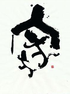 家 - home - kanji shodo calligraphy by Kenryo Hara 原賢翏 - Japan