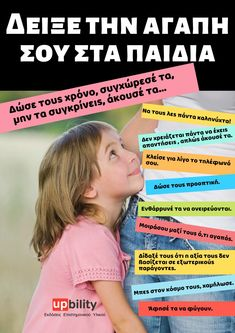 Δείξε την αγάπη σου στα παιδιά - Upbility.gr Kids And Parenting, Parenting Hacks, Health Tips, Psychology, Kids Room, Good Things, Teaching, Education, Words