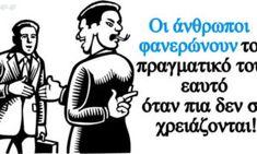 5 ψέματα που λέμε στον εαυτό μας (Που δεν πρέπει ποτέ να πιστέψετε) - Αφύπνιση Συνείδησης Meaningful Quotes, Inspirational Quotes, Picture Video, Psychology, Facts, Memes, Pictures, Greek Quotes, Greece