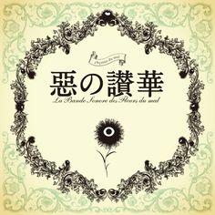 The Flowers Of Evil, Interesting Topics, Soundtrack, Cool Art, Typography, Animation, Fan Art, Manga, The Originals