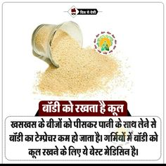 Health Tips In Hindi - Gharelu Nuskhe Good Health Tips, Natural Health Tips, Health And Beauty Tips, Health Advice, Healthy Tips, Health Facts, Health Diet, Health And Nutrition, Health And Wellness