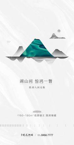 Real estate poster value point selling point single image – christmas Fashion Poster Design Layout, Print Design, Graphic Design, Web Design, Japanese Art Styles, What Is Fashion Designing, Business Poster, Flyer Design Inspiration, Commercial Ads
