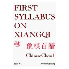 First Syllabus on Xiangqi: Chinese Chess 1: David H. Li: 9780963785251: Amazon.com: Books