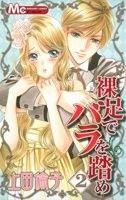 Other free manga like Gakuen Ouji we recommend Manhwa Manga, Anime Manga, Anime Art, Fantasy Couples, Anime Group, Manga List, Manga Couple, Manga Covers, Anime Kawaii