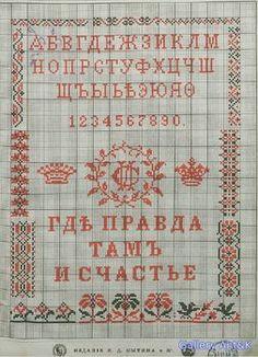 Альбом малороссийских рисунков для вышивания, 1886 г.