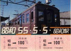 昭和55年5月5日 国鉄鶴見線昭和駅記念乗車券