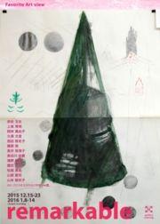 2015展覧会 of gallerymorningkyoto