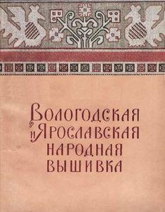 Вологодская и Ярославская народная вышивка [1955]