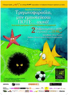 """Διαγωνισμός με δώρο 3 διπλές προσκλήσεις για την παιδική παράσταση """"Τριγωνοψαρούλη, μην εμπιστεύεσαι …ΠΟΤΕ αχινό!"""",http://www.diagonismoidwra.gr/?p=10514"""