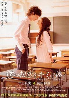 Boku no hatsukoi wo kimi ni sasagu poster.jpg