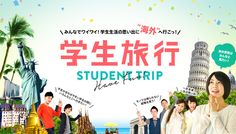 ジャルパックで行く 学生旅行 Japan Design, Banner Design, Web Banners, Layout, Student, Graphic Design, Poster, Inspiration, Image