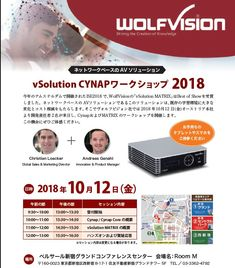 10月12日金曜日に新宿にて #ワークショップ イベントを開催します。午前と午後どちらも同じセッションです。参加をご希望される方は、ご所属および氏名を明記の上ご連絡ください!#ネットワークベースAV #ヴォルフビジョン #サイナップ  TEL : 03-6233-9465 : wolfvision.japan@wolfvision.com Sales And Marketing, Innovation, Knowledge, Management, Christian, Events, Consciousness, Christians, Facts
