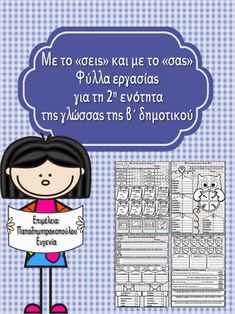 School Hacks, School Tips, Puma, Special Education, Grammar, Children, Kids, Presentation, Language
