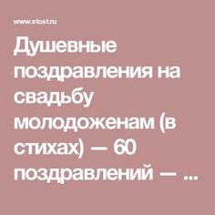 Душевные  поздравления на свадьбу молодоженам (в стихах) — 60 поздравлений — stost.ru