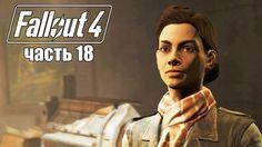 Fallout 4 прохождение на русском. Fallout 4 полное прохождение #18: Подо...