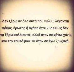 ...οταν σε χανω, χανω και τον εαυτο μου... κι οταν σε εχω ζω ξανα...