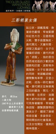 盛世風華-洛陽唐三彩特展