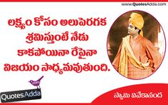 Here is a Telugu Language Life Goal ettings Quotes and Messages by Swami Vivekananda, Famous Telugu Swami Vivekananda Life Goals Images, Secret of Success Quotes in Telugu, Way to Success Quotes by Swami Vivekananda in Telugu, Key to Success Messages and Good Reads in Telugu Language, Awesome Best Swami Vivekananda Wallpapers & telugu Quotes.