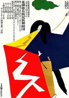 Image result for tadashi nadamoto