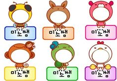 Name Labels, Drawing Expressions, Class Decoration, Diy Ribbon, Name Cards, Diy And Crafts, Stationery, Clip Art, Names