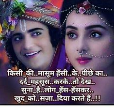 Radha Krishna Love Quotes, Radha Krishna Pictures, Lord Krishna, Eid Poetry, Love Questions, Outdoor Couple, Love Shayri, Vedic Mantras, Chocolate Muffins