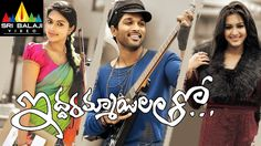 Iddarammayilatho Telugu Full Movie | Allu Arjun, Amala Paul, Catherine T...