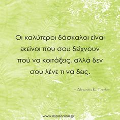 Quotes To Live By, Life Quotes, Greek Quotes, Business Quotes, Wise Words, Teacher, Good Things, Happy, Chickpeas