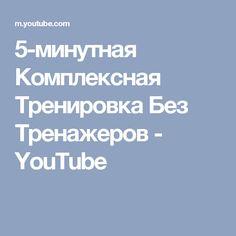 5-минутная Комплексная Тренировка Без Тренажеров - YouTube