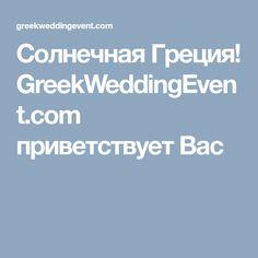 Солнечная Греция! GreekWeddingEvent.com приветствует Вас