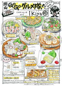 Japanese food illustration from Okayama Go Go Gourmet Corps… Menu Illustration, Graphic Design Illustration, Food Sketch, Blog Logo, Okayama, Food Drawing, Illustrations And Posters, Japanese Food, Drawing Reference