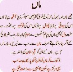 86 Best maa,ammaG images in 2019   Urdu quotes, Urdu poetry, Islamic