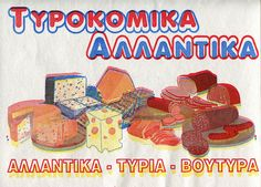 delicatessen  greek food wrapping paper.