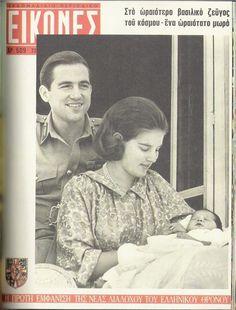 Περιοδικό ΕΙΚΟΝΕΣ: (Τεύχος 509. 23/07/1965). Κωνσταντίνος Β', Anne-Marie & Πριγκίπισσα Αλεξία.