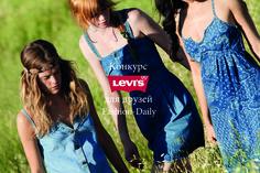 Levi's contest for Fashion-Daily readers #fashionblogger #levis #contest #blogger #fun