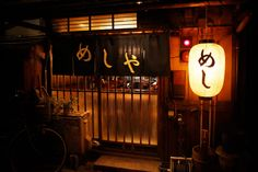 Japanese Bar, Japanese Wedding, Midnight Food, Tokyo Story, Ramen Bar, Japan Store, Noren Curtains, Noodle Bar, Restaurant Menu Design