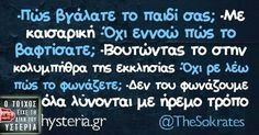 Χιούμορ Greek Memes, Funny Greek, Greek Quotes, Funny Jokes, Hilarious, Funny Stories, Funny Pins, Just For Laughs, Funny Moments
