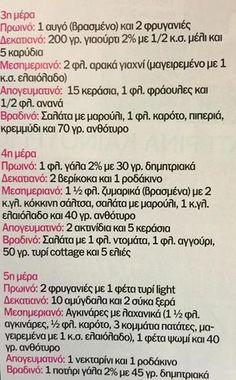 Πρώτη φορά στη δημοσιότητα  Αυτή είναι η θαυματουργή δίαιτα της Ελένης  Μενεγάκη με την οποία έχασε 6 ολόκληρα κιλά 316315a1f70