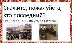 Me diga, por favor, quem é o último da fila?  https://www.youtube.com/channel/UCwKtON2GyR1gMJvobaj_m3w #aulasderusso #arterussa #matryoshka #russoviaskype #russocomekaterina